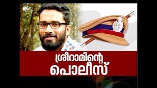 Case against Sriram Venkataraman   Nerkkuner 11 Aug 2019