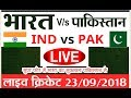 India Vs Pakistan- Today Live Cricket Score, Asia Cup 2018 At Dubai Match Live At Star Sports - Live mp3