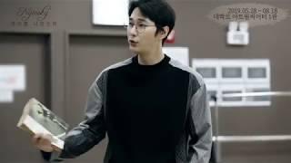 2019 니진스키 연습실 영상 공개(M. 시작 _ 조성윤)