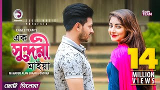 Ek Sundori Maiyaa   এক সুন্দরী মাইয়া   Chotto Cinema   Shaan   Ontora   Bangla Short Film 2018