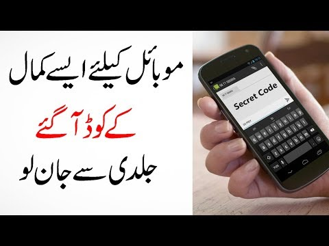 Android Secret Codes For All Mobile Phone 2018