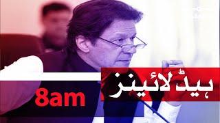 Samaa Headlines - 8AM