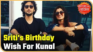 Sriti Jha Posts Birthday Wish For Rumored Boyfriend Kunal Karan Kapoor | Saas Bahu Aur Saazish