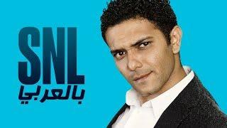 بالعربي SNL حلقة آسر ياسين الكاملة في