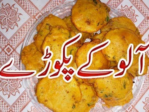 How To Make Aloo Ke Pakoray Recipe Pakistani At Home Simple In Urdu Video 2017