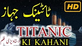 Titanic History In Urdu Hindi Titanic Story Titanic Ki Kahani HD