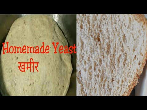 Easy Homemade Yeast in 2 min /आसान तरीके से बनाये घर में yeast  / Yeast at home
